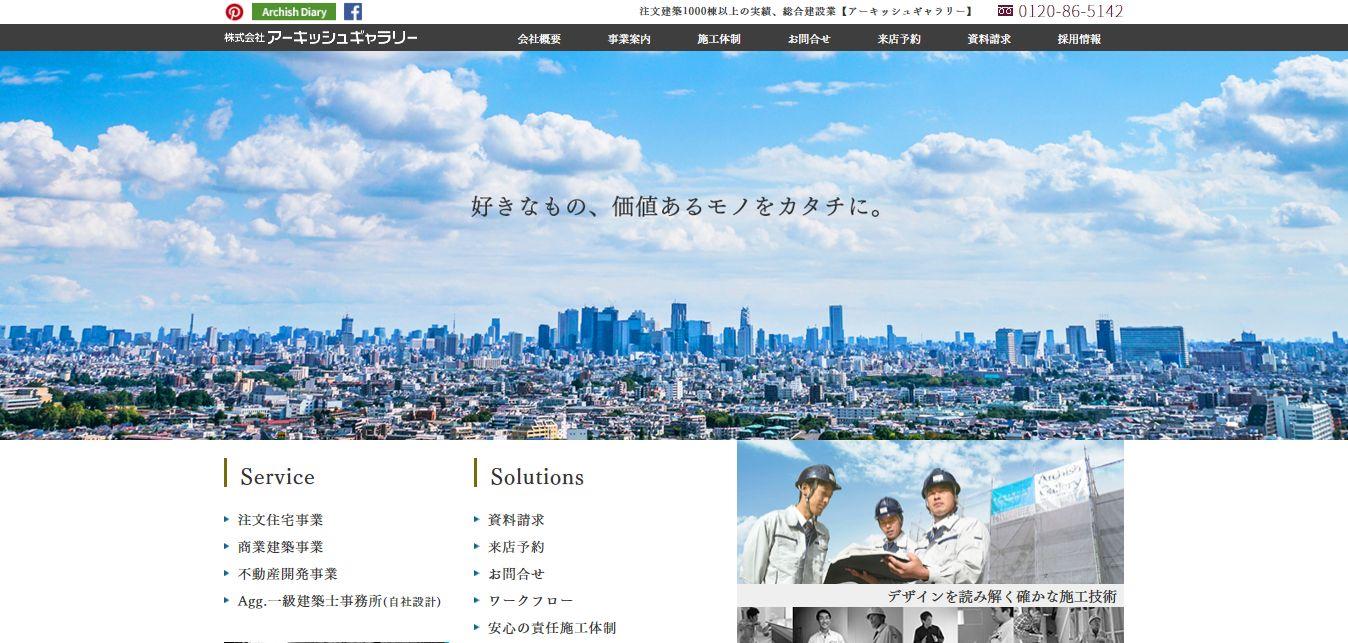 アーキッシュギャラリーのホームページ
