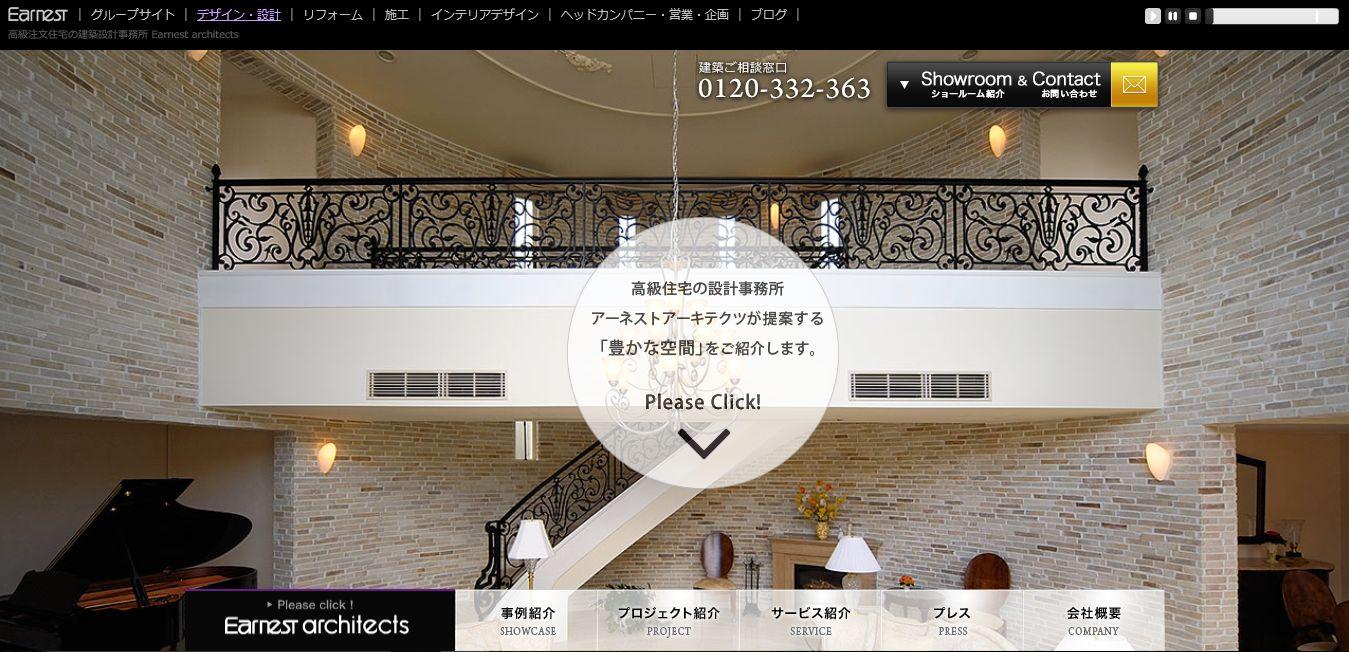 株式会社アーネストアーキテクツのホームページ