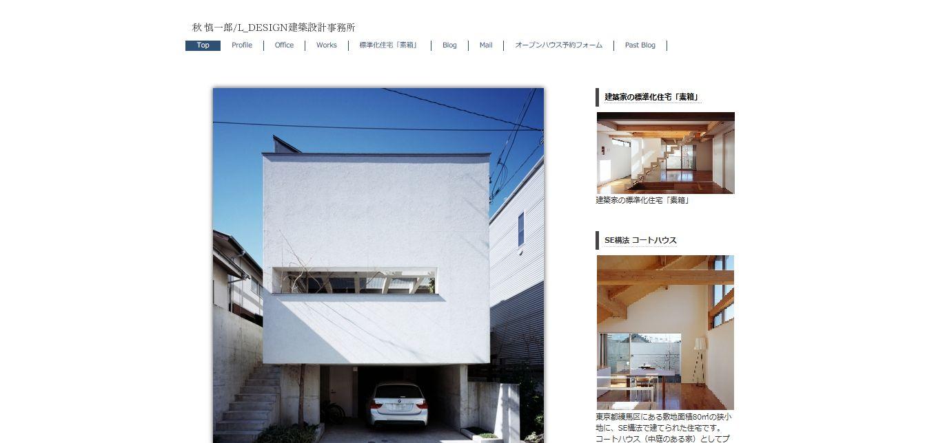 有限会社L_DESIGN建築設計事務所のホームページ