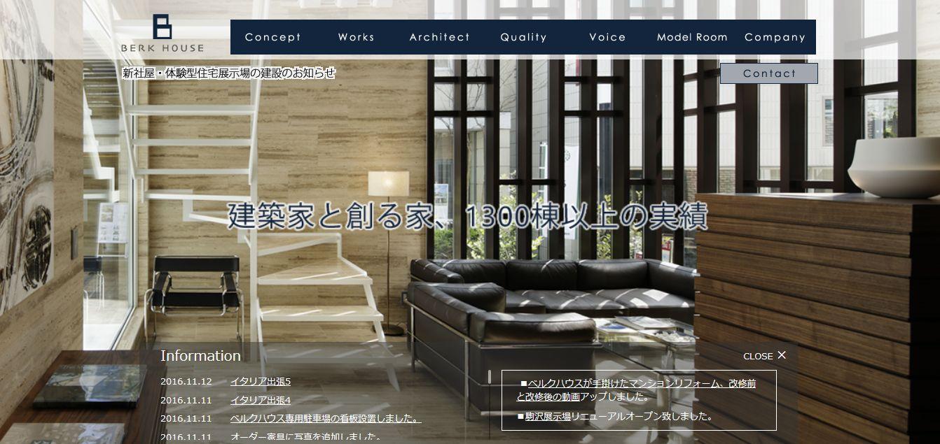株式会社ベルクハウスのホームページ