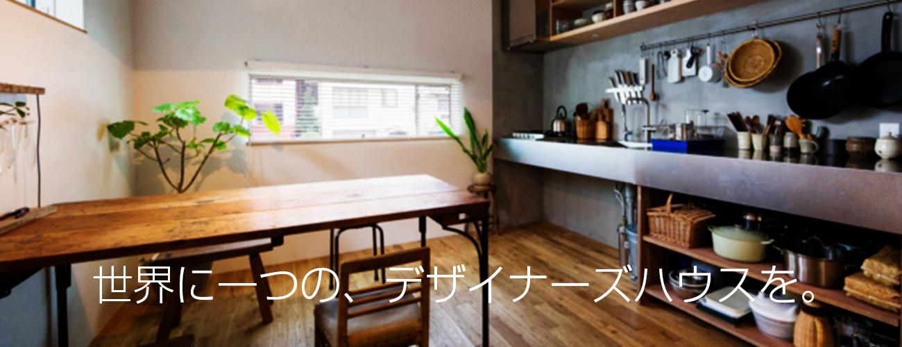 デザイナーズハウスを東京で建てる
