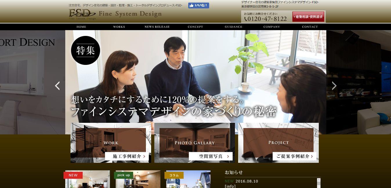 ファインシステマデザイン株式会社のホームページ