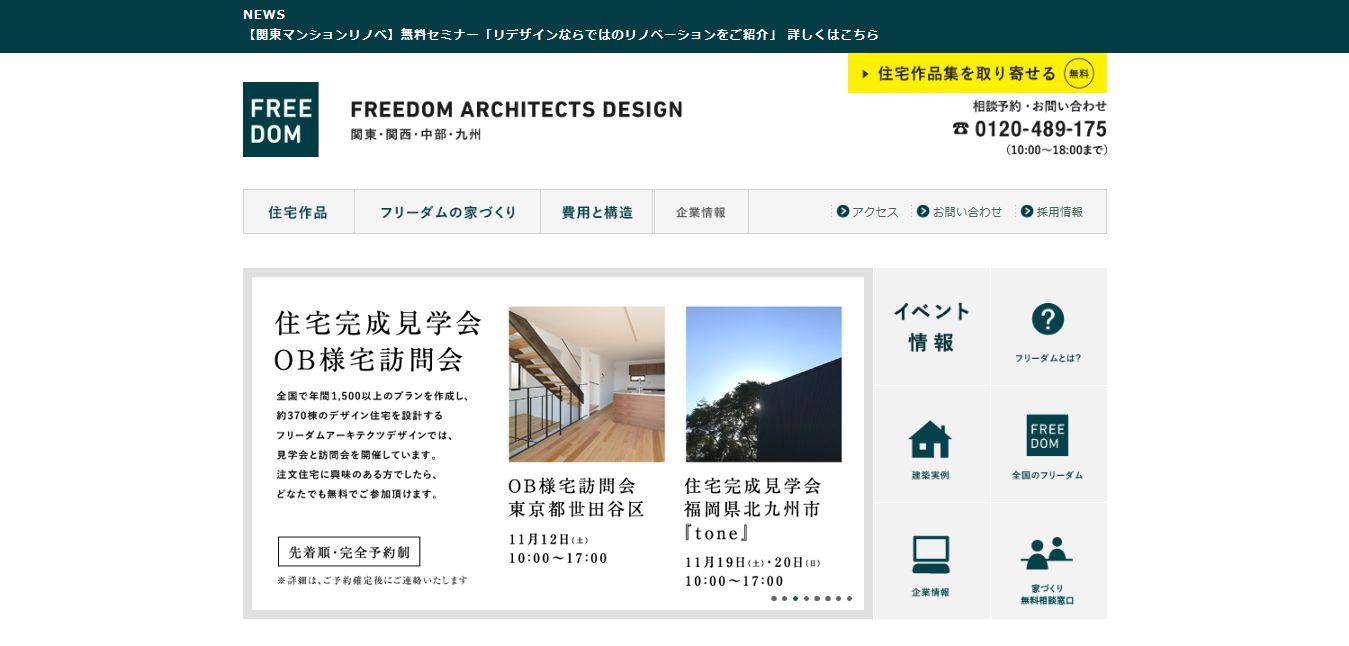 フリーダムアーキテクツデザインのホームページ