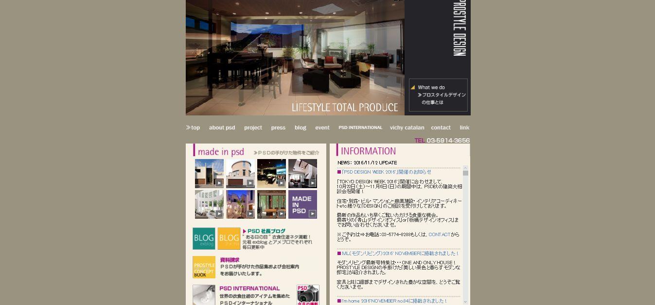 プロスタイルデザインのホームページ