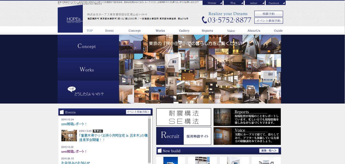 ホープスのWEBサイト
