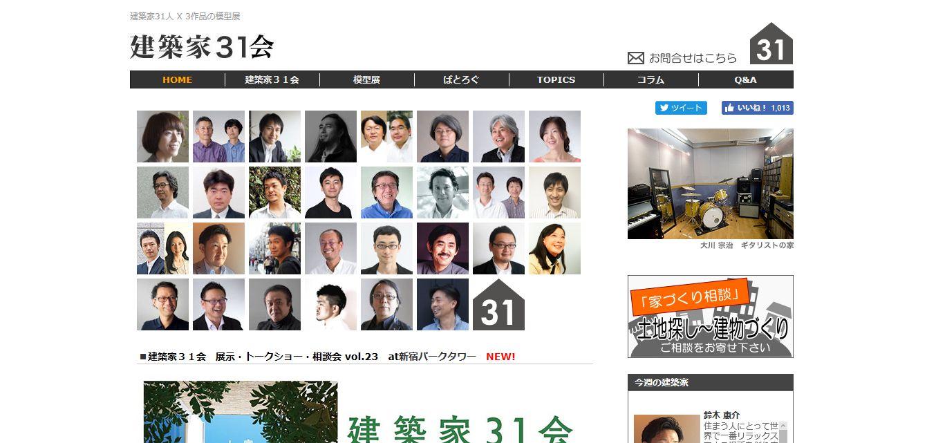 建築家31人の会のホームページ
