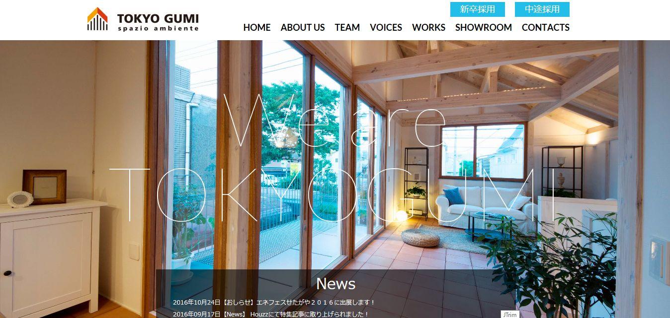 株式会社東京組のホームページ