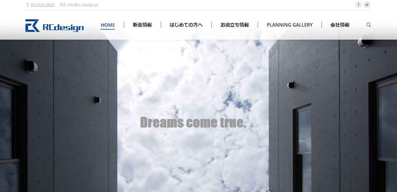 株式会社RCdesignのホームページ
