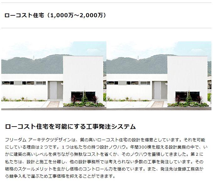 フリーダムアーキテクツデザインのローコスト住宅