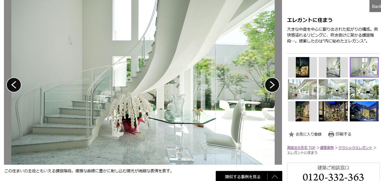 アーネストアーキテクツのホームページ作品実例
