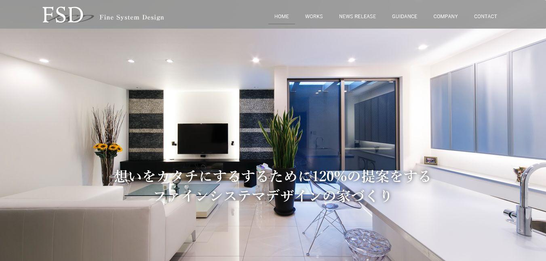 ファインシステマデザインのホームページ