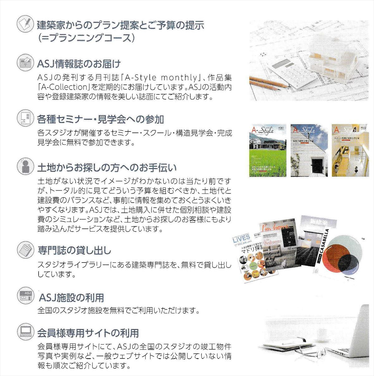 ASJアーキテクツスタジオジャパンのプランニングコース