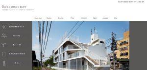 田口知子建築設計事務所